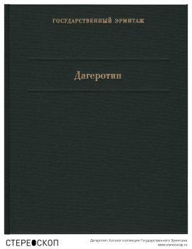 Дагеротип. Каталог коллекции Государственного Эрмитажа