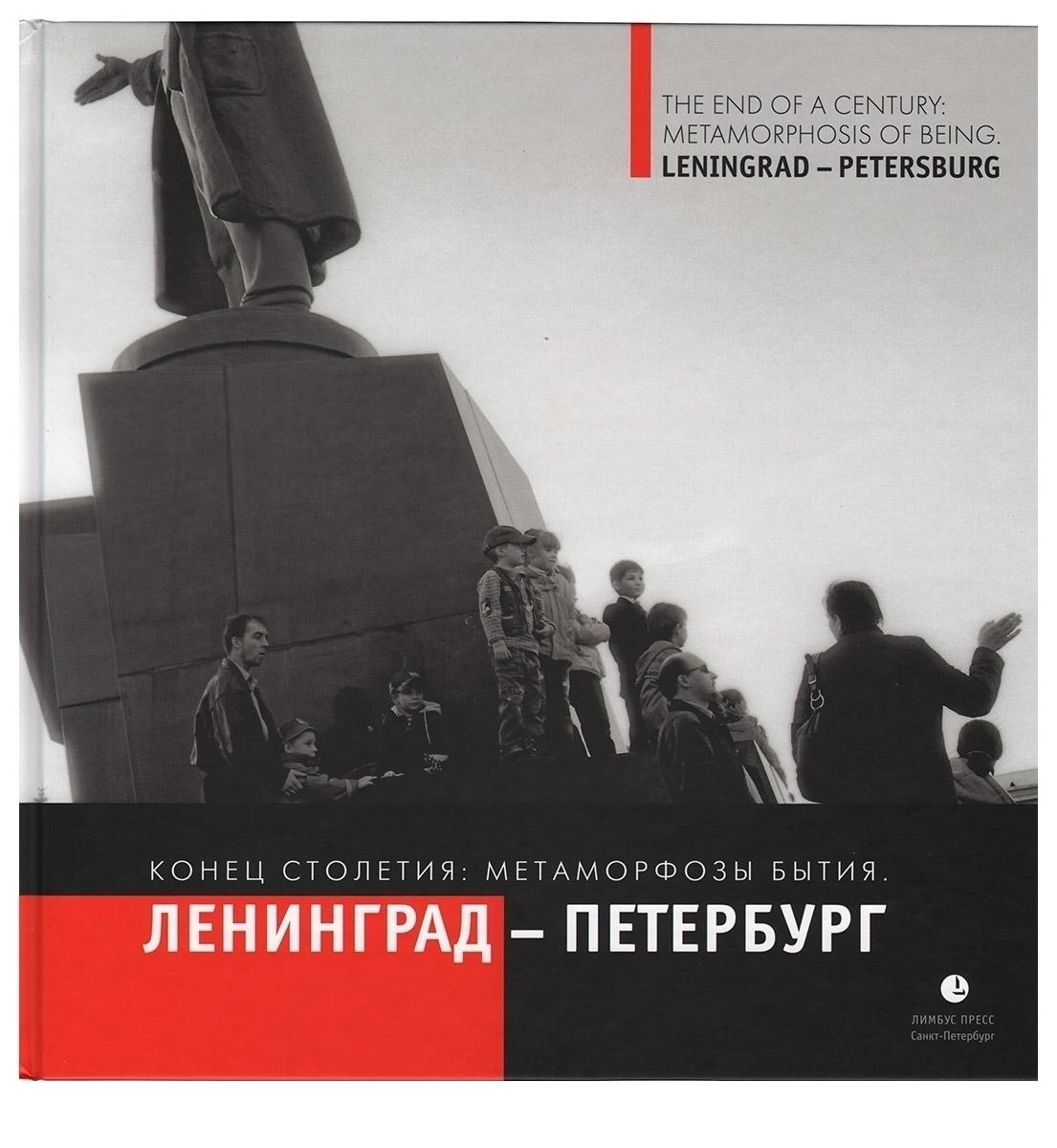 Конец столетия. Метаморфозы бытия. Ленинград-Петербург