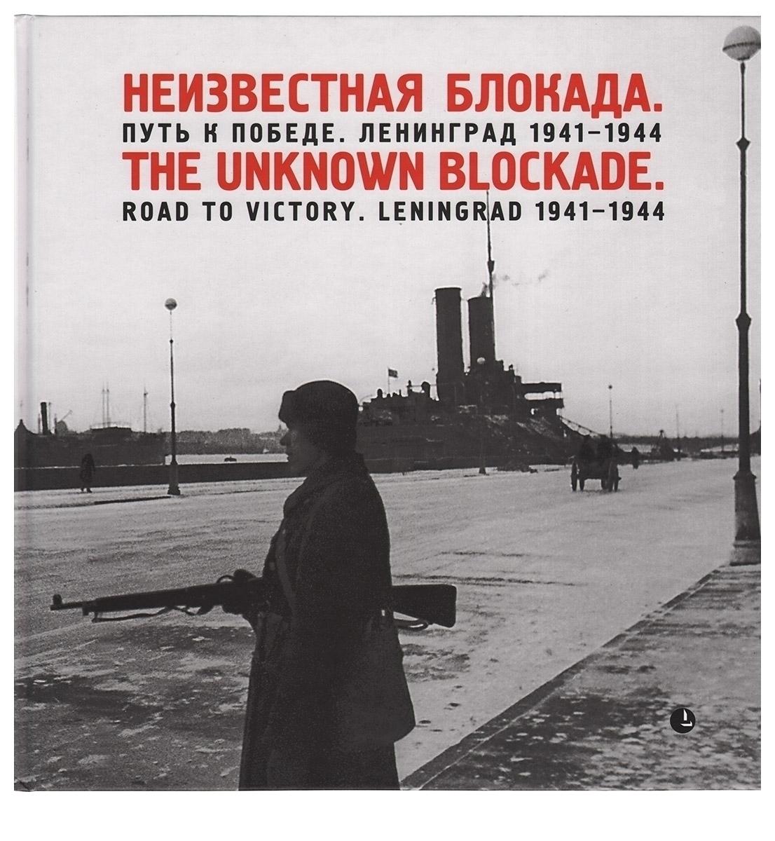 Неизвестная блокада. Путь к победе. Ленинград 1941-1944.
