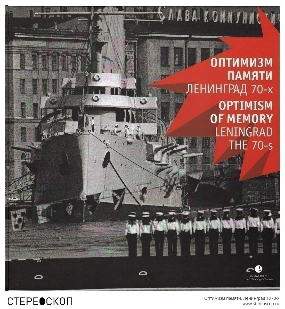 Оптимизм памяти. Ленинград 1970-х