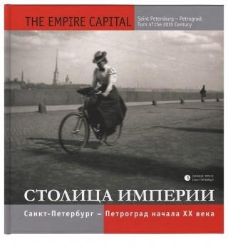 Столица Империи. Санкт-Петербург – Петроград начала XX века