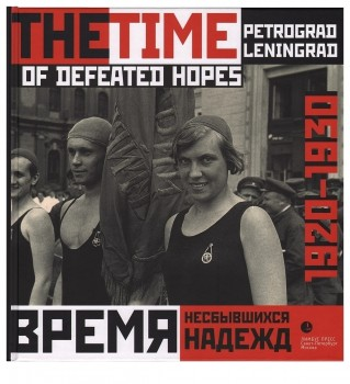Время несбывшихся надежд. Петроград–Ленинград 1920-1930.