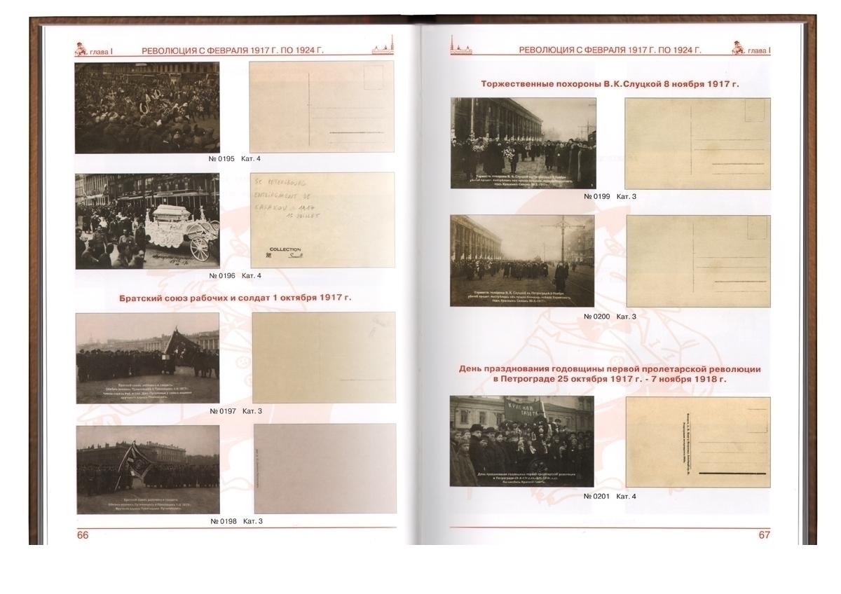 Каталог почтовых карточек советского периода. Том 1.