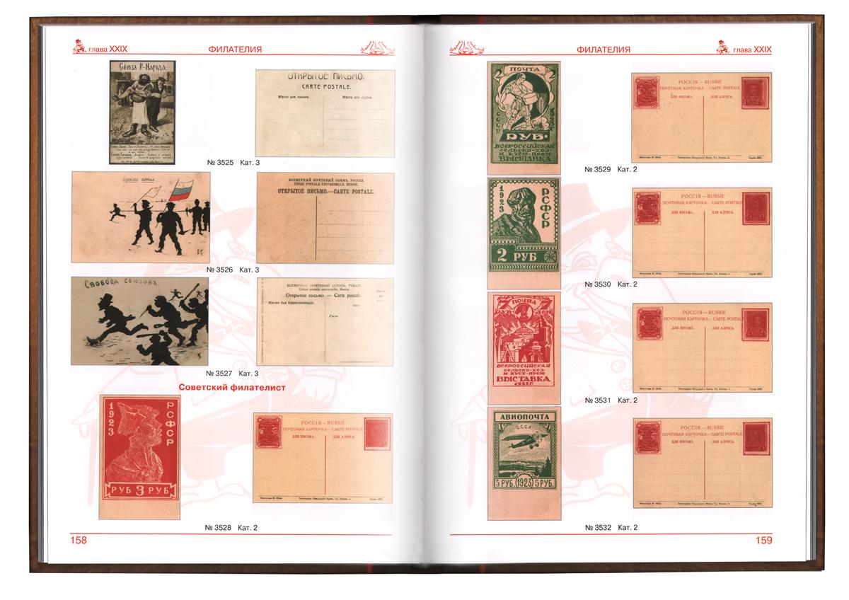 Каталог почтовых карточек советского периода. Том 4.