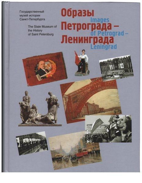 Образы Петрограда-Ленинграда