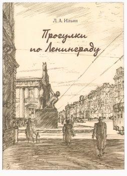 Прогулки по Ленинграду