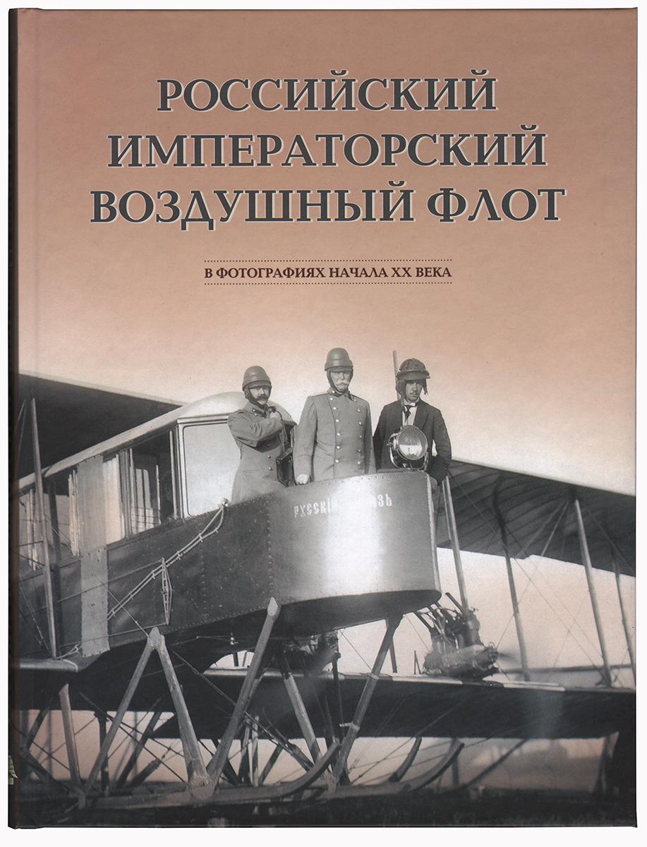 Российский императорский воздушный флот в фотографиях начала XX века