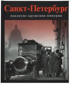Санкт-Петербург на кануне крушения Империи