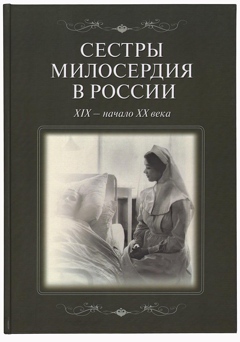 Сёстры милосердия в России.
