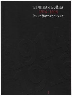 Великая война. 1914-1918. Кинофотохроника.