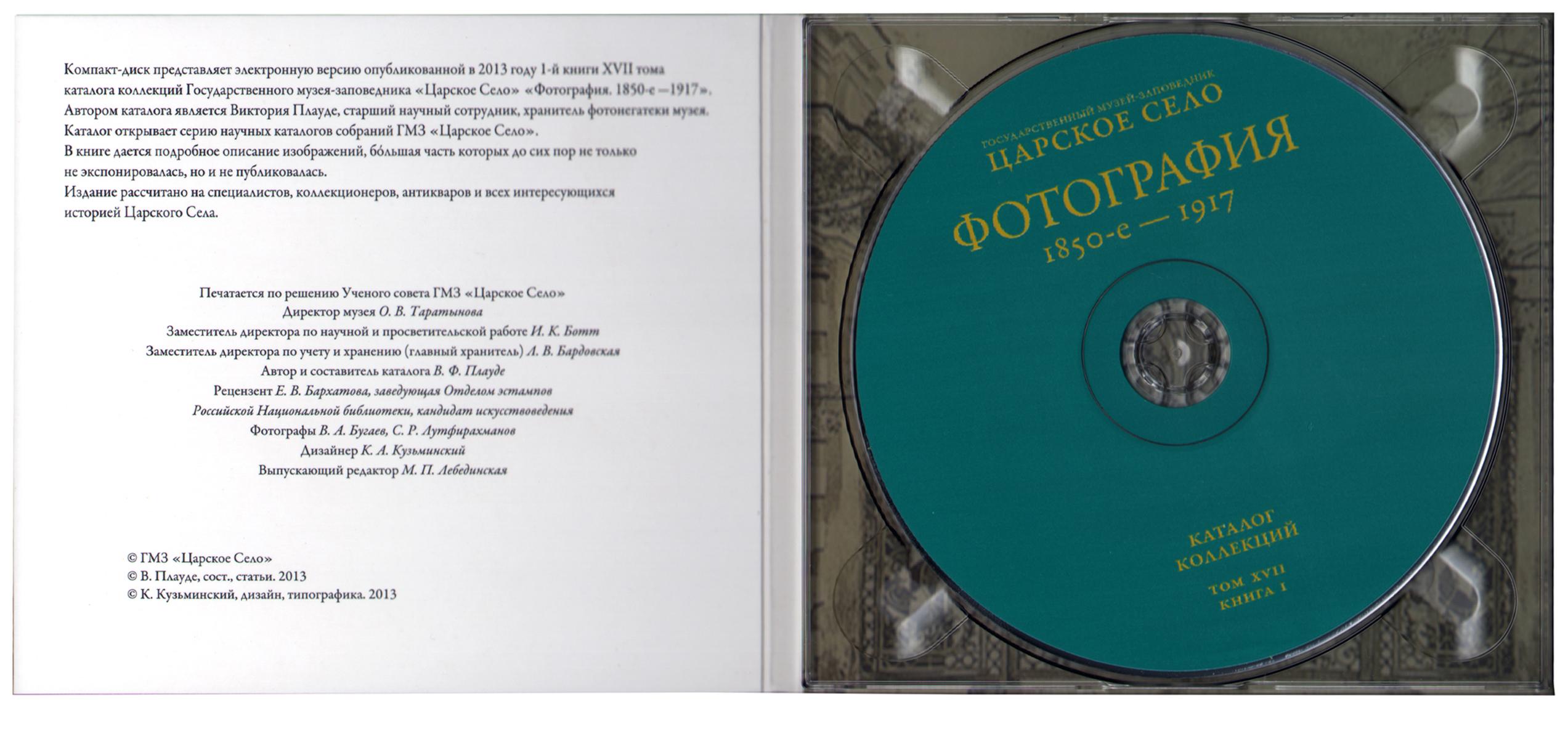 Царское Село. Фотография 1850 – 1917. Научный каталог.