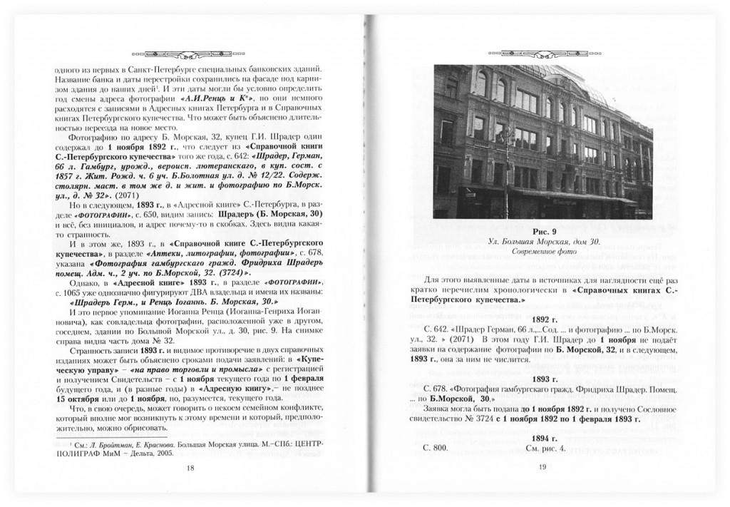 istoria-fotoatelie_1