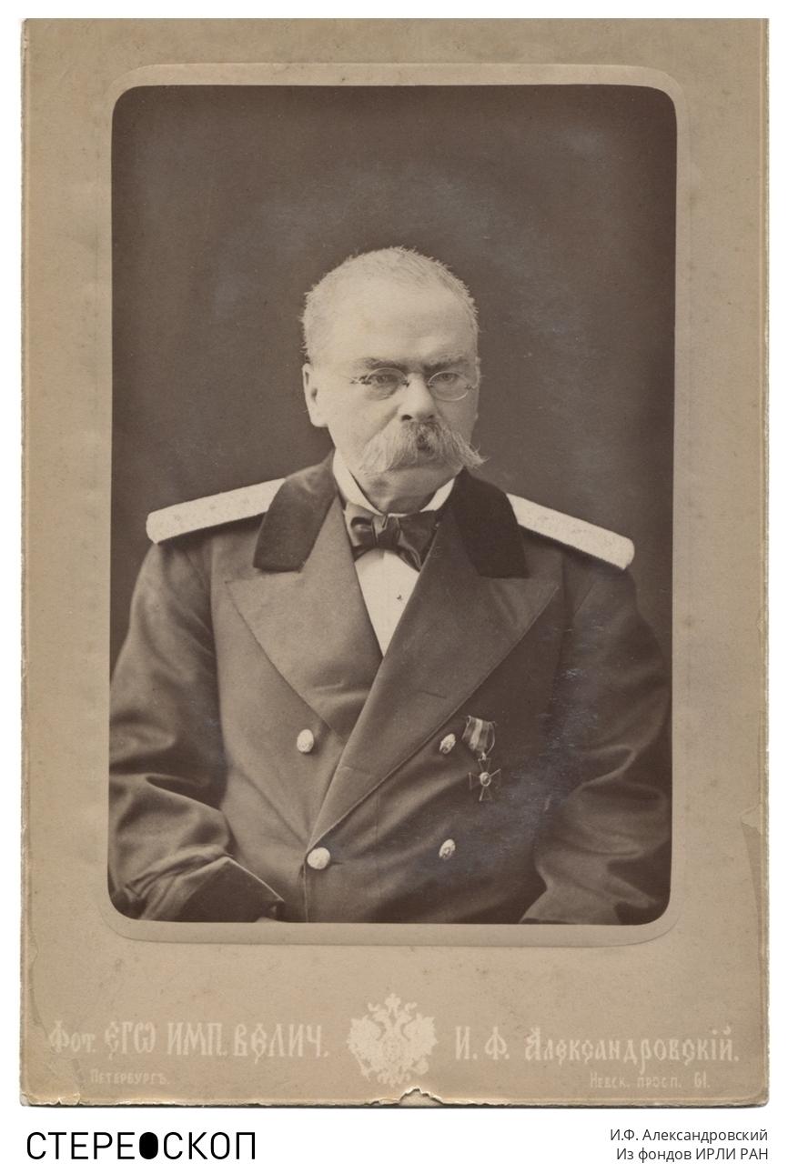 И.Ф. Александровский