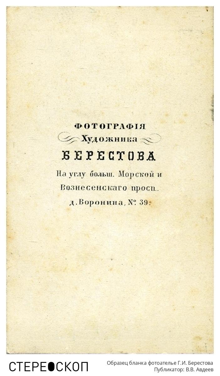 Образец бланка фотоателье Г.И. Берестова