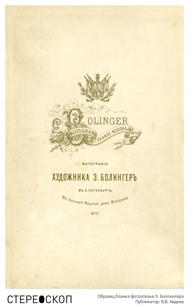 Образец бланка фотоателье Э. Боллингера