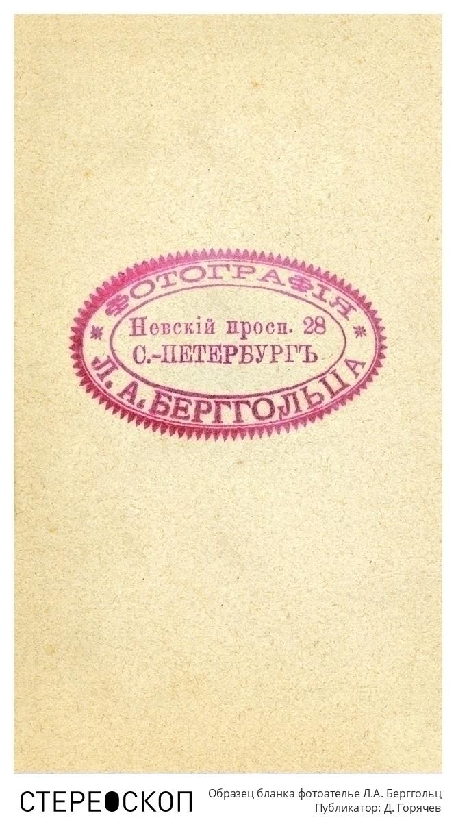 Образец бланка фотоателье Л.А. Берггольц