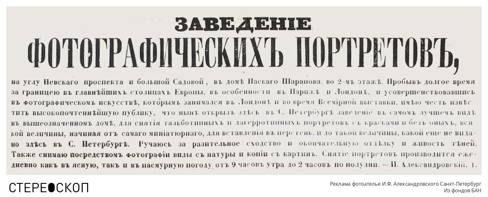 Реклама фотоателье И.Ф. Александровского Санкт-Петербург