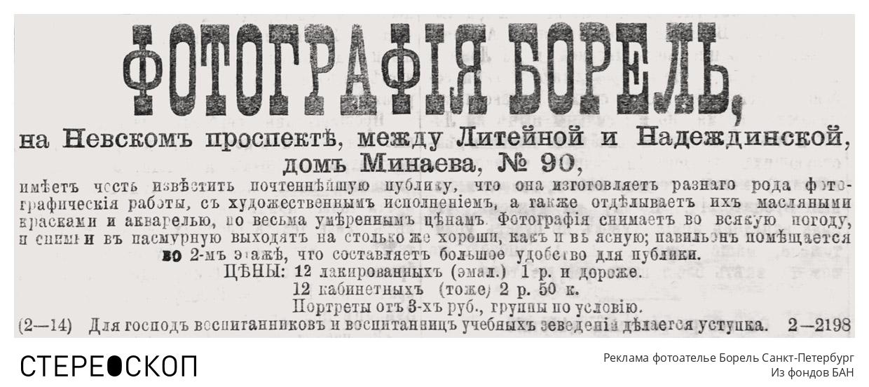 Реклама фотоателье Борель Санкт-Петербург