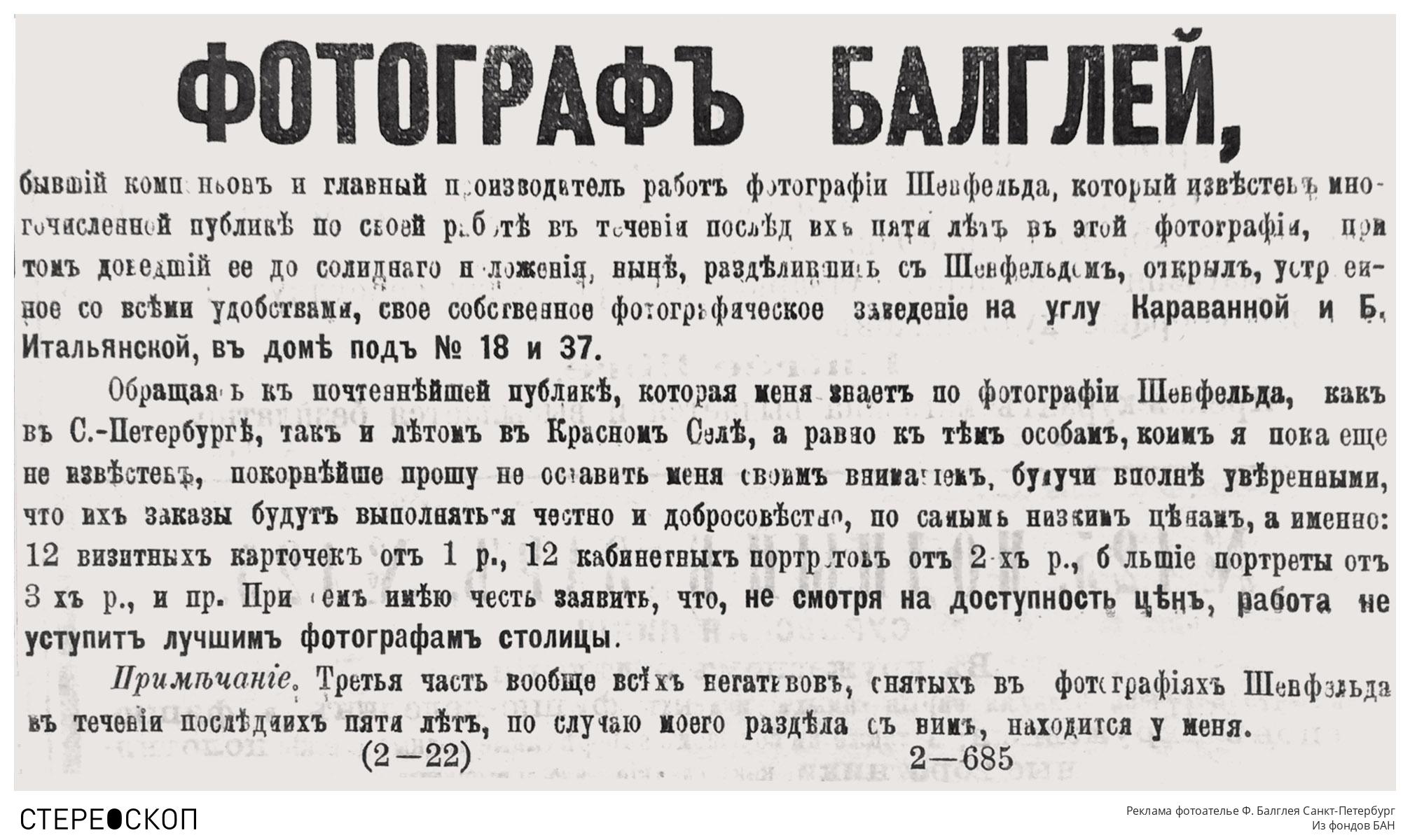 Реклама фотоателье Ф. Балглей Санкт-Петербург