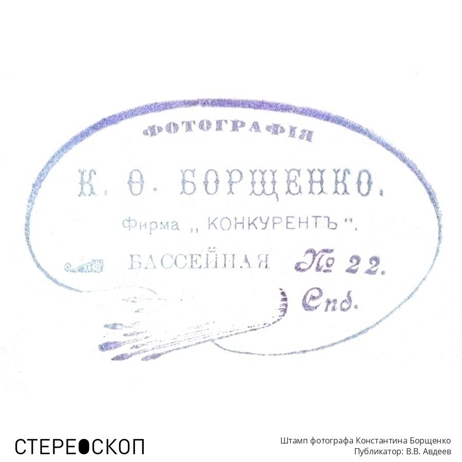 Штамп фотографа Константина Борщенко
