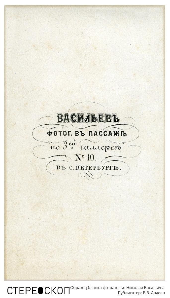 Образец бланка фотоателье Николая Васильева