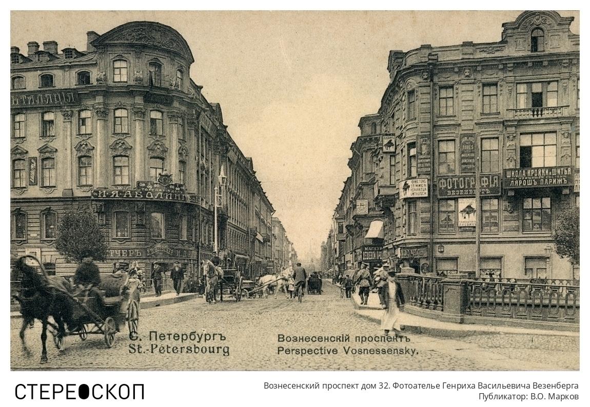 Вознесенский проспект дом 32. Фотоателье Генриха Васильевича Везенберга
