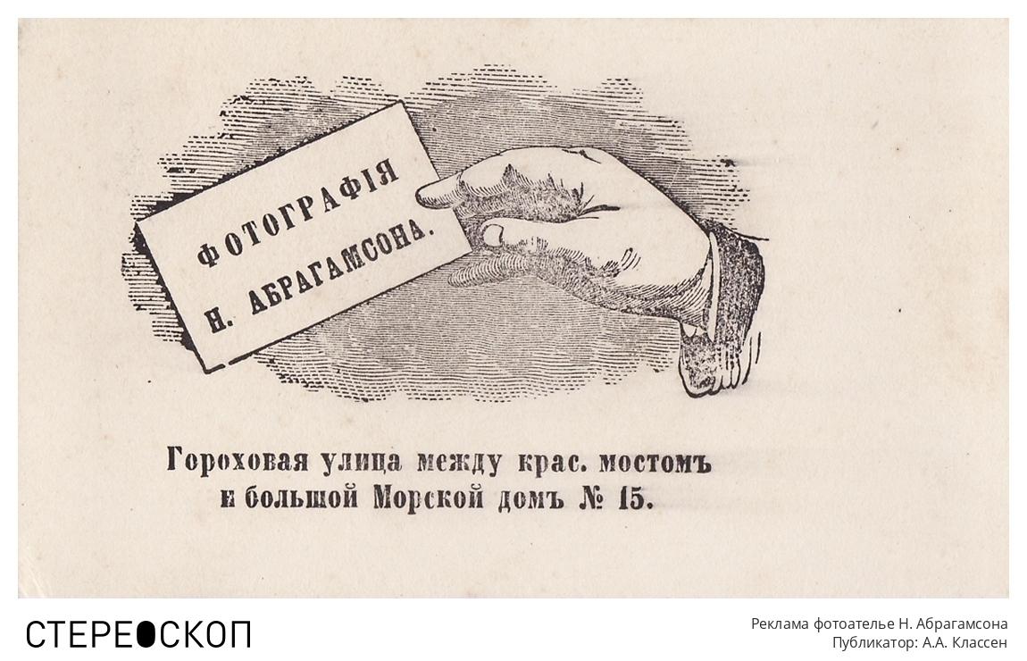 Реклама фотоателье Н. Абрагамсона
