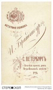 Образец бланка фотоателье И. Бранденбурга