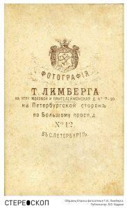 Образец бланка фотоателье Т.И. Лимберга