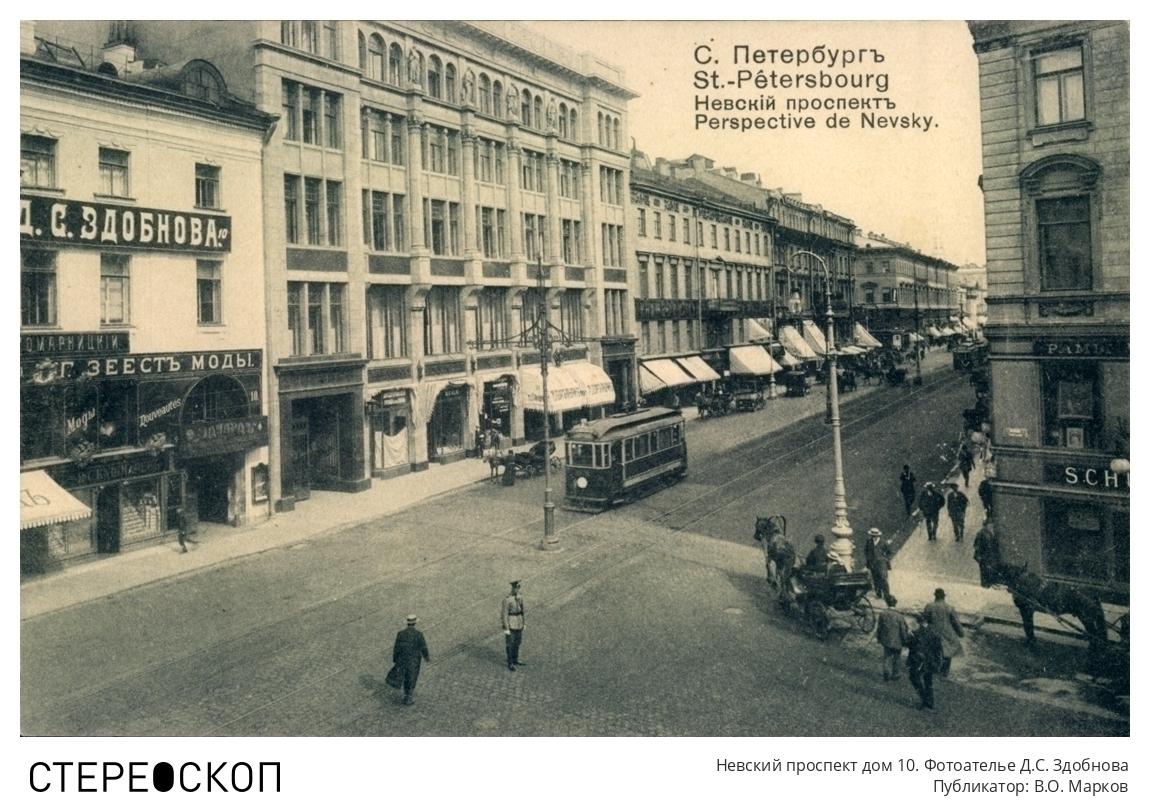 Невский проспект дом 10. Фотоателье Д.С. Здобнова