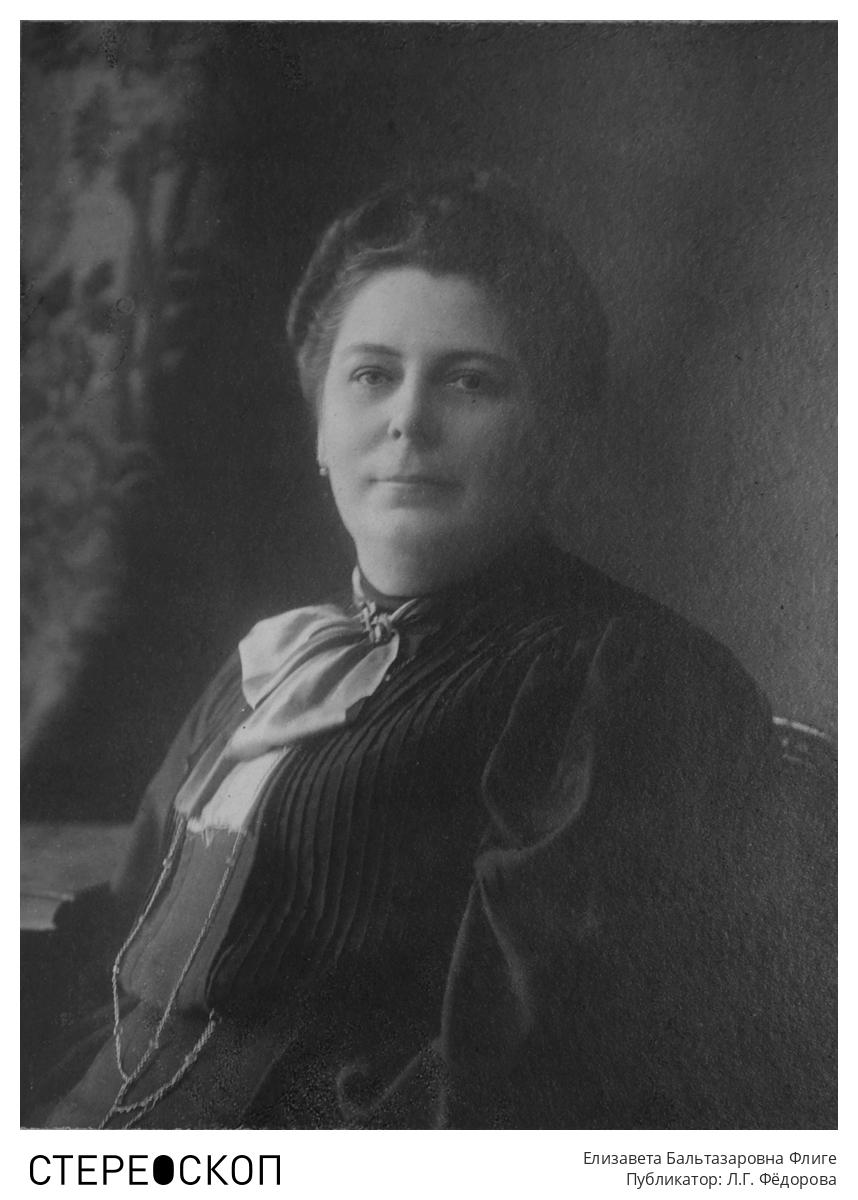 Елизавета Бальтазаровна Флиге