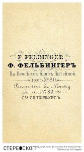 Образец бланка фотоателье Ф.Ф Фельбингера