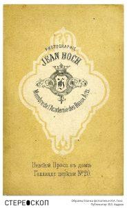 Образец бланка фотоателье И.А. Гоха