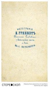 Образец бланка фотоателье И. Гринберга