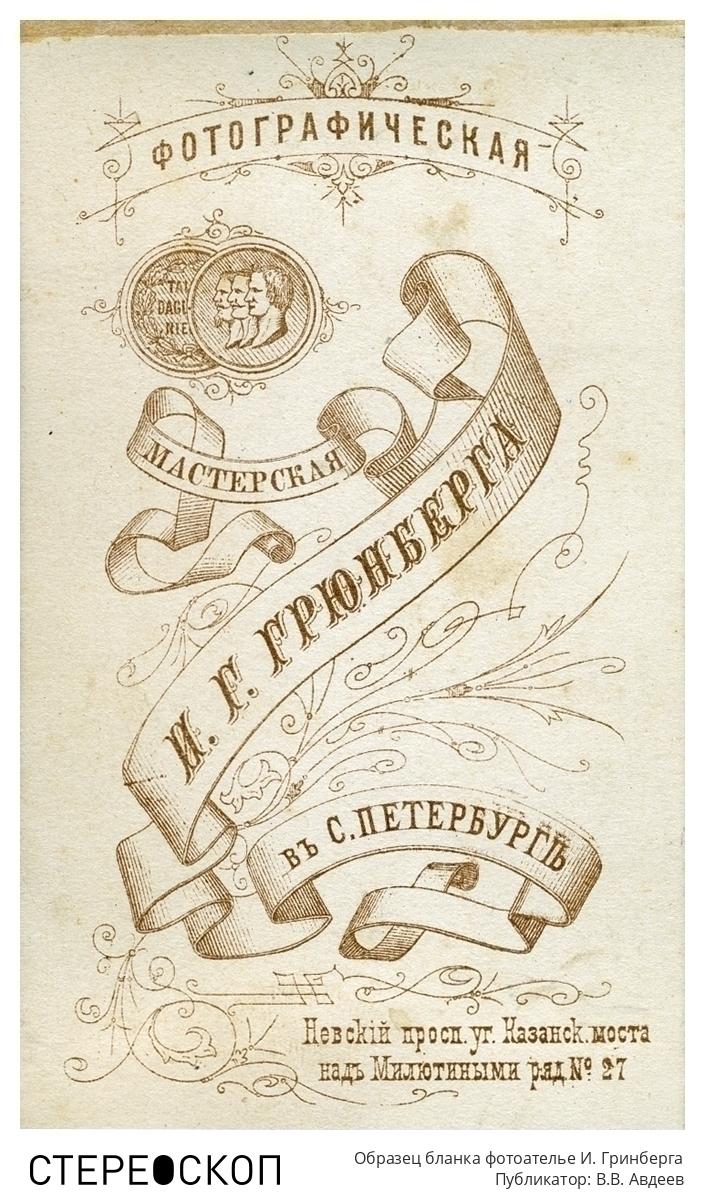 Образец бланка фотоателье И. Грюнберга