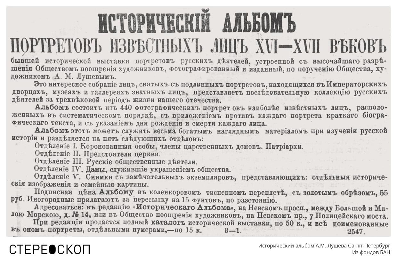 Исторический альбом А.М. Лушева Санкт-Петербург