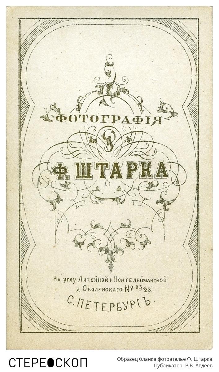 Образец бланка фотоателье Ф. Штарка