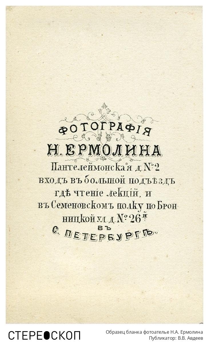Образец бланка фотоателье Н.А. Ермолина