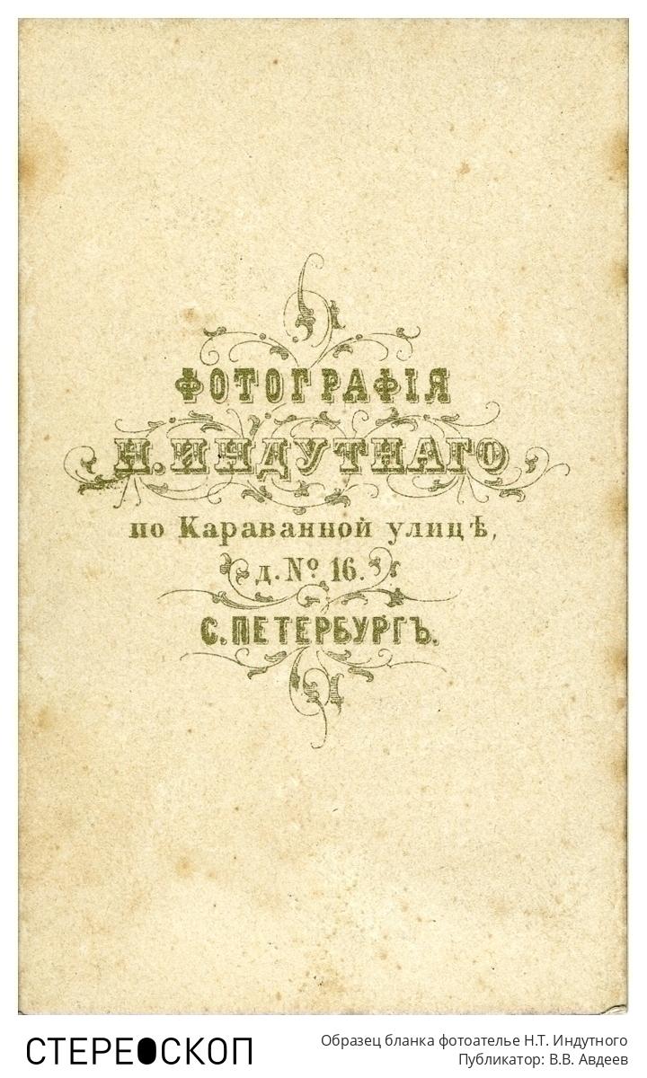 Образец бланка фотоателье Н.Т. Индутного