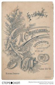 Образец бланка фотоателье М.Д. Стуколкина