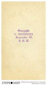 Образец бланка фотоателье Н.А. Чеснокова