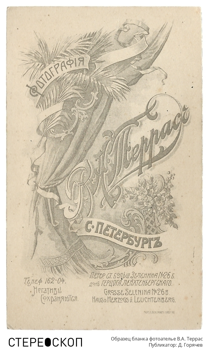 Образец бланка фотоателье В.А. Террас