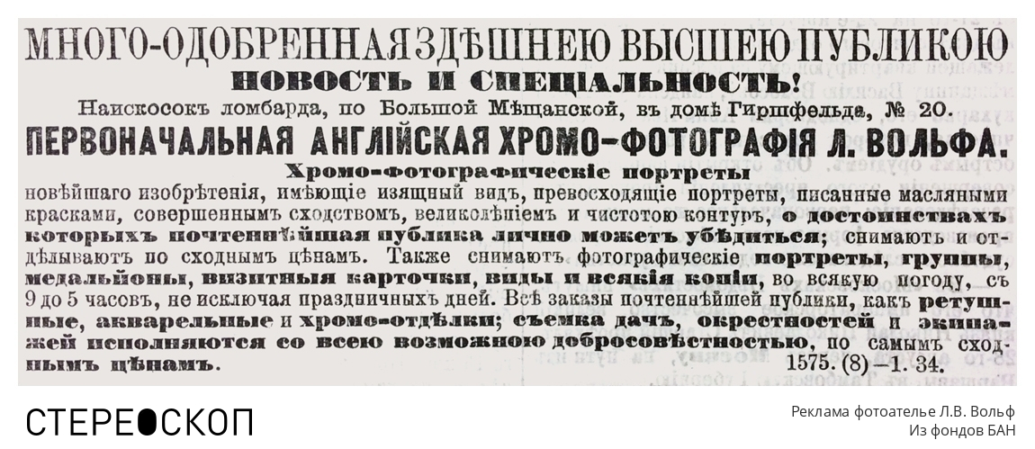 Реклама фотоателье Л.В. Вольф