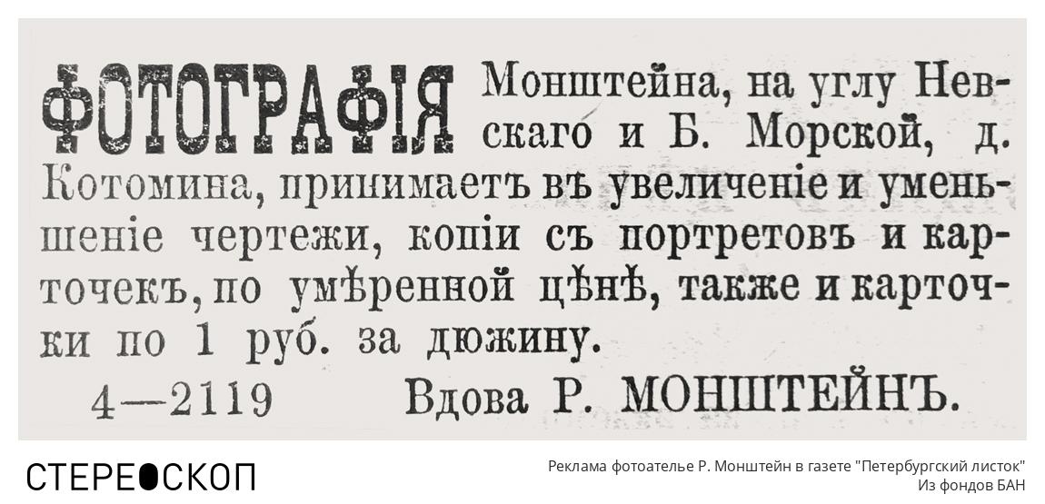 """Реклама фотоателье Лапреt в газете """"Петербургский листок"""""""