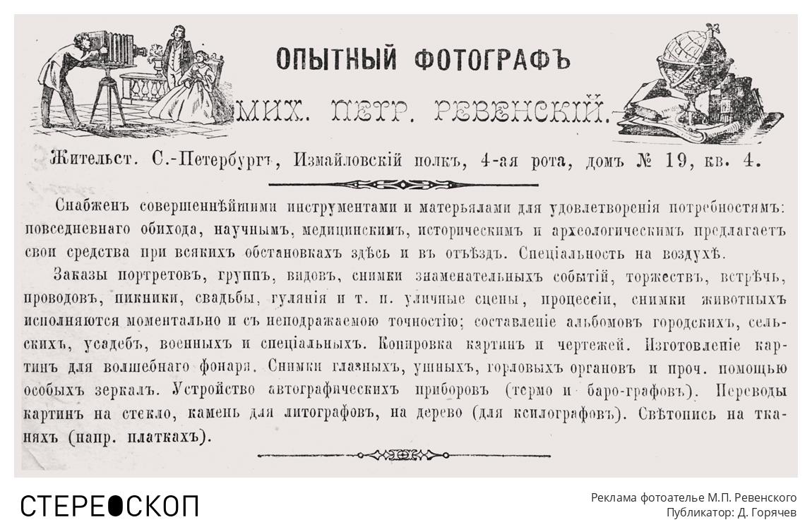 Реклама фотоателье М.П. Ревенского