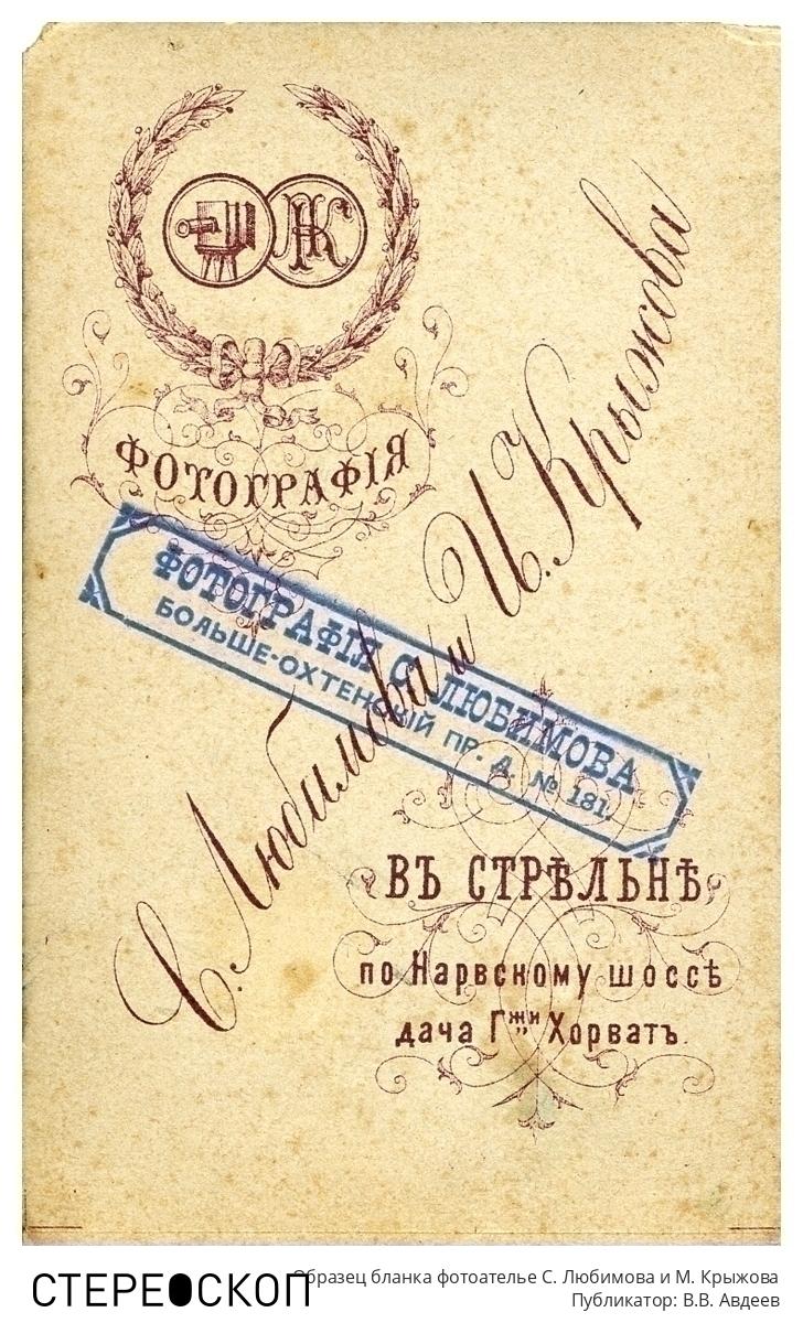 Образец бланка фотоателье С. Любимова и М. Крыжова