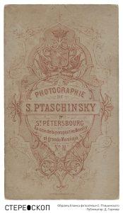 Образец бланка фотоателье С. Пташинского