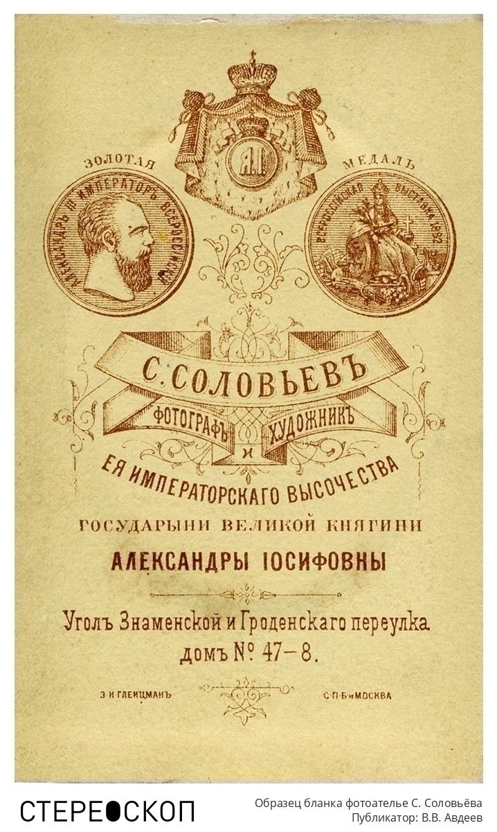 Образец бланка фотоателье С. Соловьёва