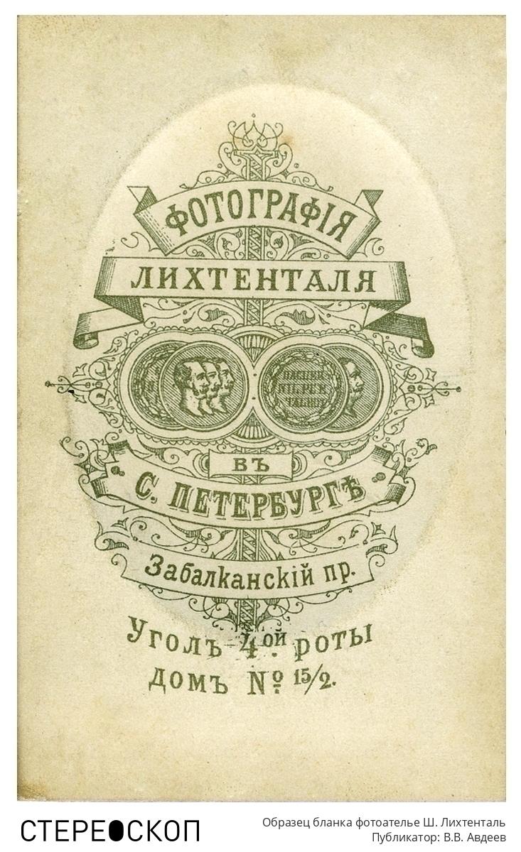 Образец бланка фотоателье Ш. Лихтенталь