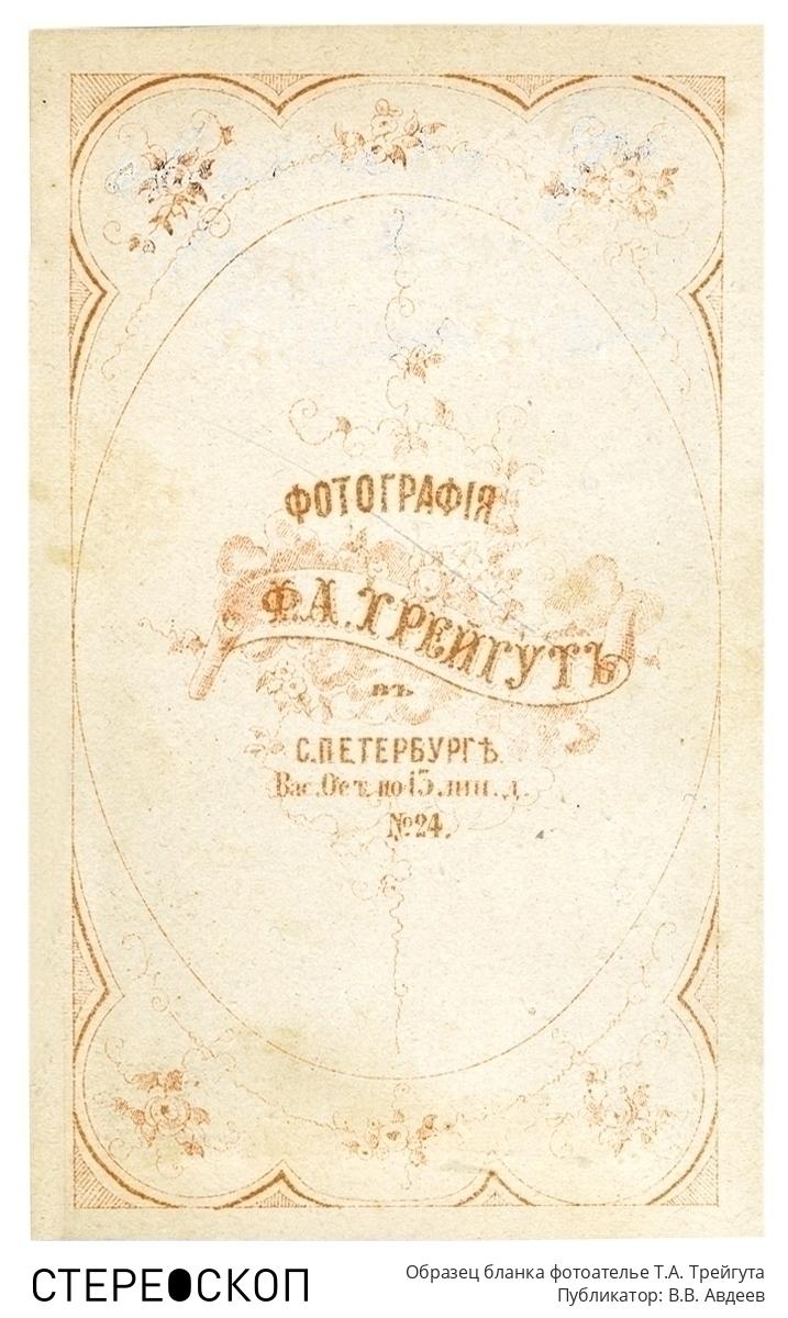 Образец бланка фотоателье Т.А. Трейгута